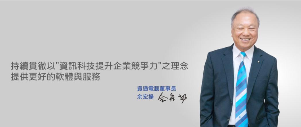 資通電腦董事長余宏揚將秉持以「資訊科技提升企業競爭力」理念,致力提供更好的軟體與...