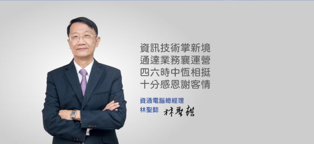 資通總經理林聖懿用藏頭詩句慶賀資通電腦 40週年。 業者/提供