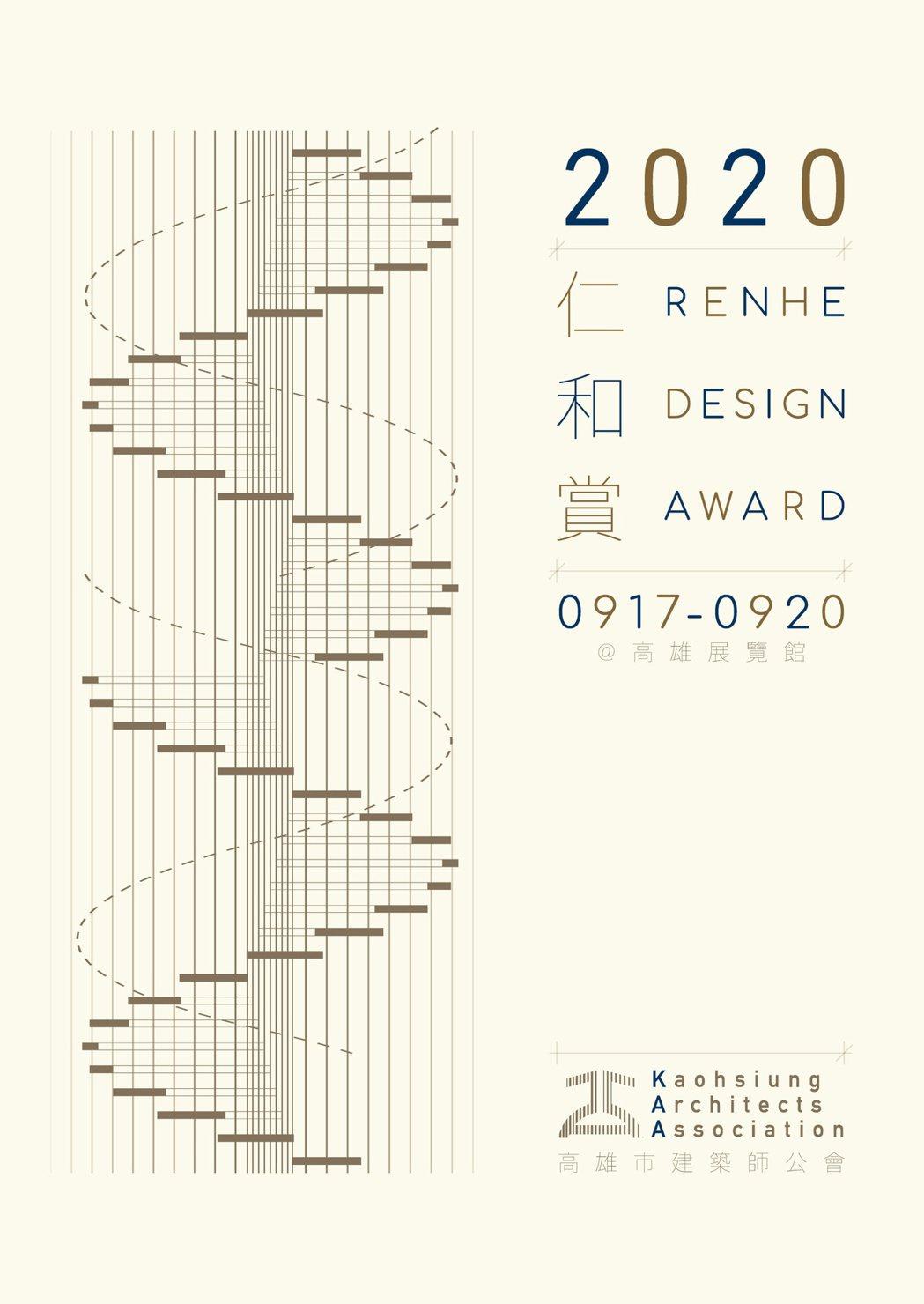 高雄市建築師公會/提供