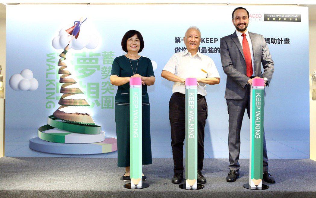 第17屆Keep Walking夢想資助計畫正式起跑。DIAGEO/提供