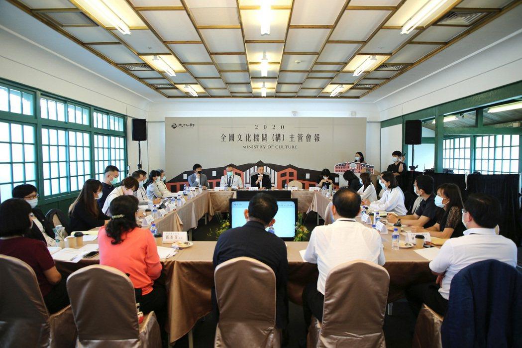 文化部14日於國立臺灣博物館鐵道部園區召開109年度全國文化機關(構)主管會報。