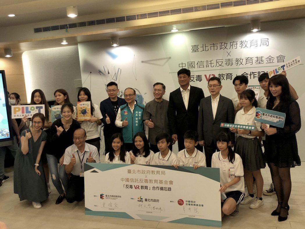 台北市教育局和中國信託反毒教育基金會簽署備忘錄,授權北市學校使用其與闇橡科技共同...