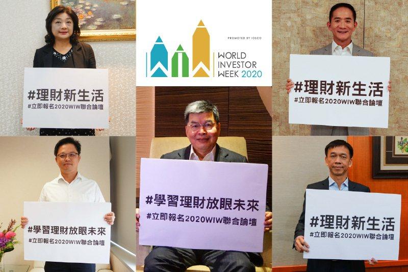 2020世界投資者週聯合論壇10/5~10/7盛大登場。主辦單位/提供