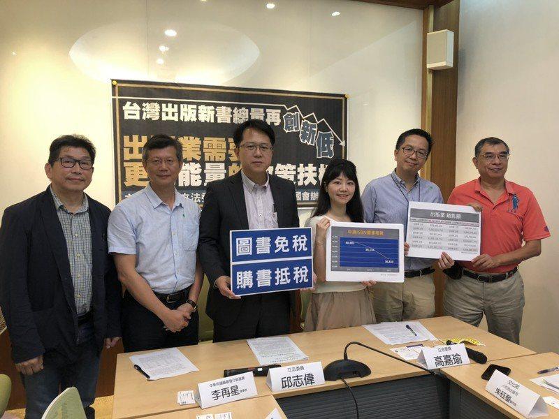 立委邱志偉(左3起)與高嘉瑜指出, 108年新書出版量為3萬6,810種,負成長5.89%,創18年新低。(photo by 高嘉瑜立委辦公室)