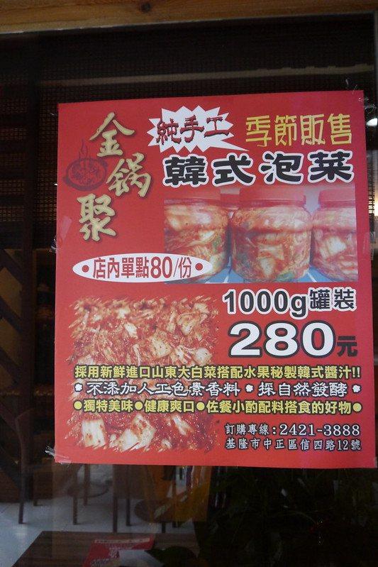 泡菜鍋,道地的韓式, 吃了泡菜鍋後,會想買回家吃 ,店裡有販售