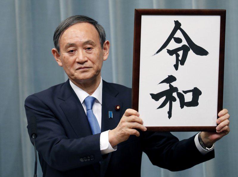 菅義偉獲選自民黨黨魁,預定16日接日本首相,圖為他在去年公布德仁天皇新年號。(美聯社)