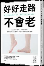 《好好走路不會老》 圖/聯經出版 提供