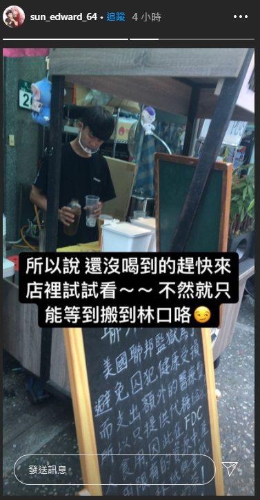 孫安佐宣佈手搖飲暫停營業。圖/擷自IG限時動態