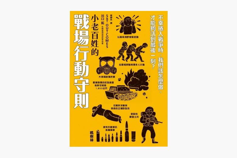 《小老百姓的戰場行動守則》書封。 圖/楓樹林出版社提供