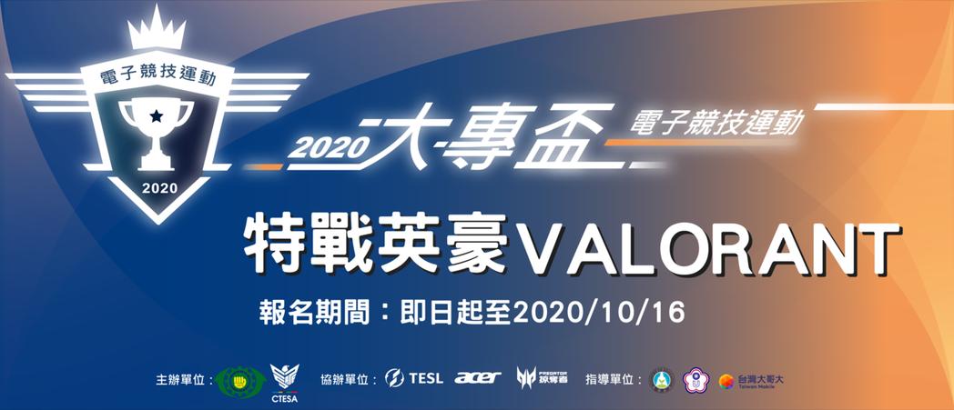《特戰英豪》2020電競大專盃報名開跑! 中華民國電子競技運動協會/提供