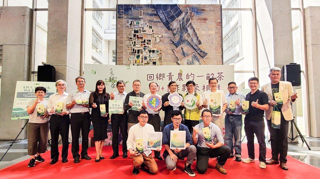 「大文山茶文化復興跨域策略聯盟」與「支持大文山茶文化與產業推動」簽署儀式,邀請產...