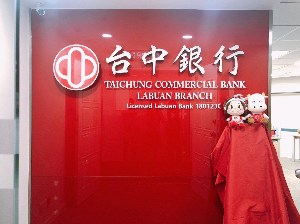 台中銀行納閩分行為該行首家海外據點。 台中銀行/提供