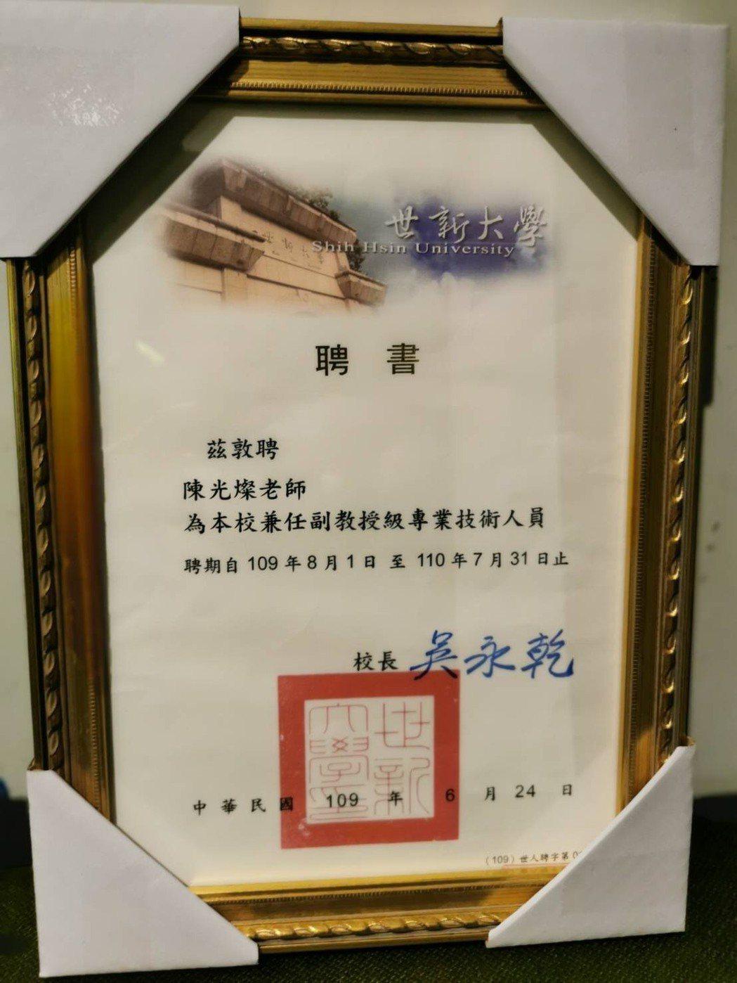 陳凱倫的世新大學任教聘書。圖/陳凱倫提供