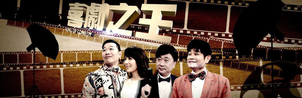 許效舜(右一)當年跟邰智源(右二)合作無間的演過許多叫好叫座的搞笑短劇。圖/瘋神...