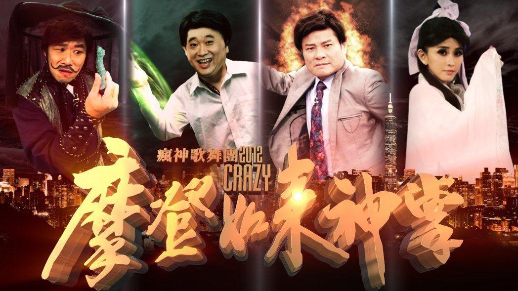 許效舜(右二)當年跟邰智源(左二)合作無間的演過許多叫好叫座的搞笑短劇。圖/瘋神...