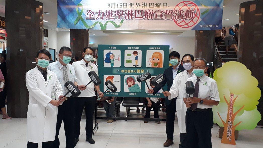 奇美醫學中心舉辦「全力進擊淋巴癌! 臺南四醫院聯合宣導」,邀請各院主管參與。記者...