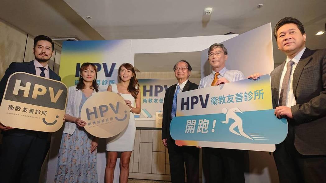 台灣癌症基金會與台灣疫苗推動協會共同推出「HPV衛教友善診所」,串聯全台近205...