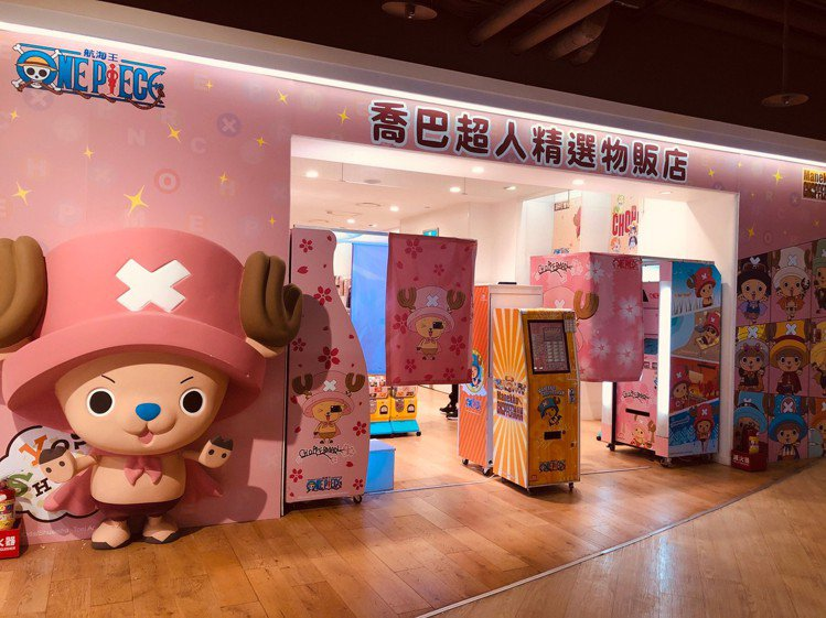 統一時代百貨台北店B1 9/15~10/14推出「喬巴超人精選物販店」。圖/主辦...