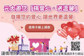 元大銀行「捐愛心送溫馨」捐款平台,邀請民眾接力送暖社福團體。元大銀行/提供