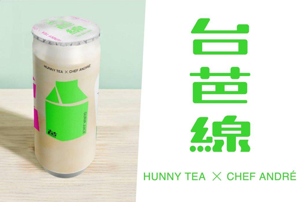 好喜堂力邀名廚江振誠首度跨界手搖飲,推出台味十足的「台芭線」。 圖/好喜堂提供