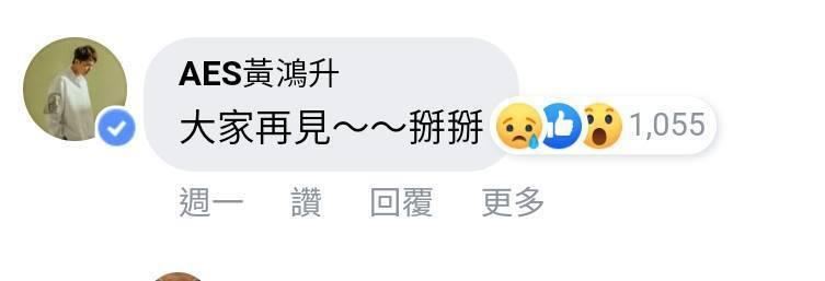 圖/擷自小鬼臉書