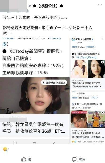 有網友發現,最近三天內,演藝圈就發生了三起名星過世消息,巧合的是三人皆是36歲。...