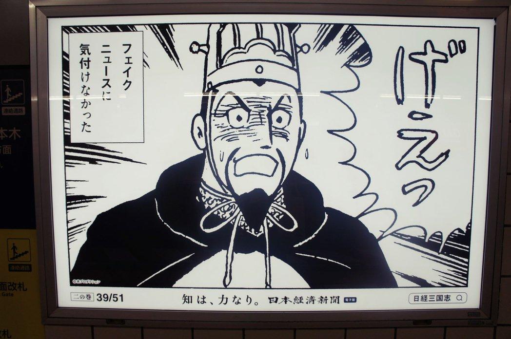 發現是假新聞而驚訝的曹操。這是六本木車站中《日本經濟新聞》對抗假新聞的形象廣告,...