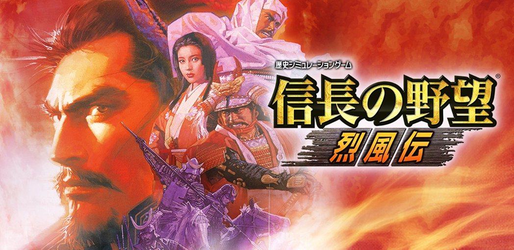 《信長之野望》系列1999年發售的第8作「烈風傳」。 圖/光榮《信長之野望》系列