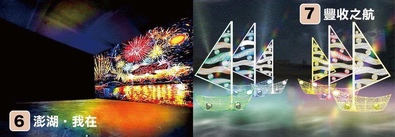 「澎湖‧ 我在 Penghu In Me」的互動裝置藝術作品,是以鏤空澎湖五行板...