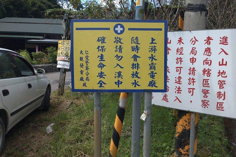 警告牌除了善盡提醒之責,也常被用來當作主管機關的免責聲明。圖為大觀電廠下游警告牌。 圖/台電提供