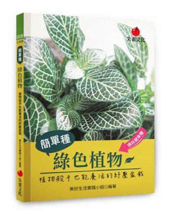 《簡單種綠色植物》 圖/朱雀文化提供