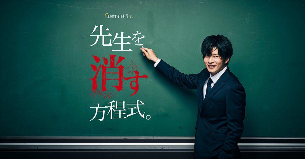 田中圭主演《消除老師方程式。》。圖/擷自官網