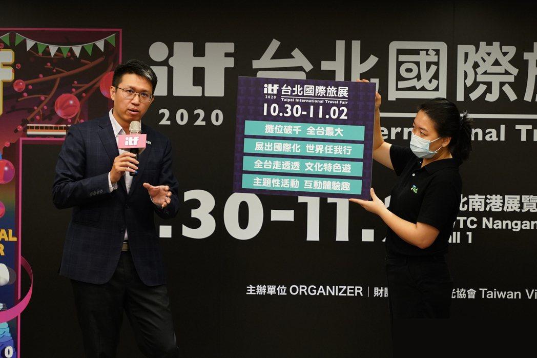 今年ITF台北國際旅展攤位破千全台最大,將帶來全新的體驗。 台灣觀光協會/提供。
