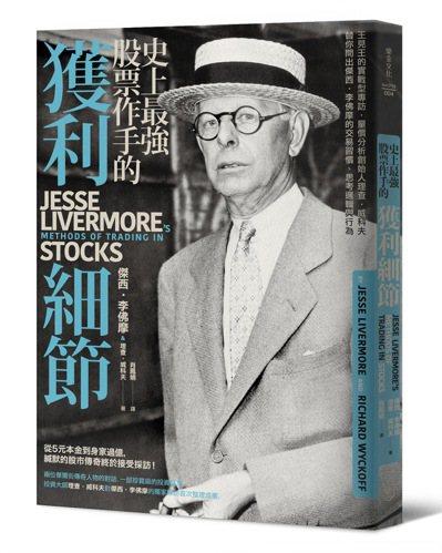 當股票被套牢,史上最強股票作手怎麼做?