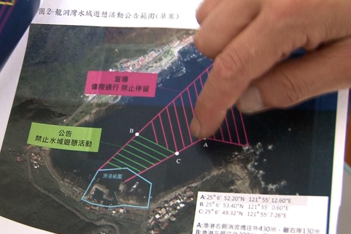 潛水客、漁民達共識 貢寮龍洞灣水域更安全
