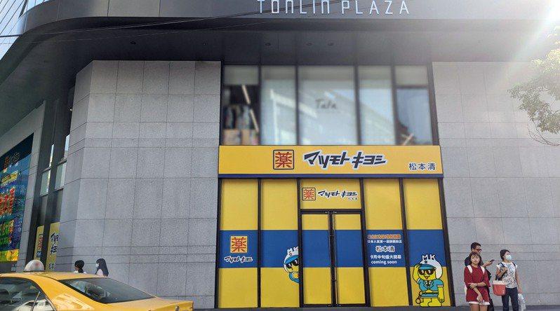 松本清桃園統領店是台灣第13間門市,位於桃園統領廣場1樓,將於9月16日正式開幕。圖/松本清提供