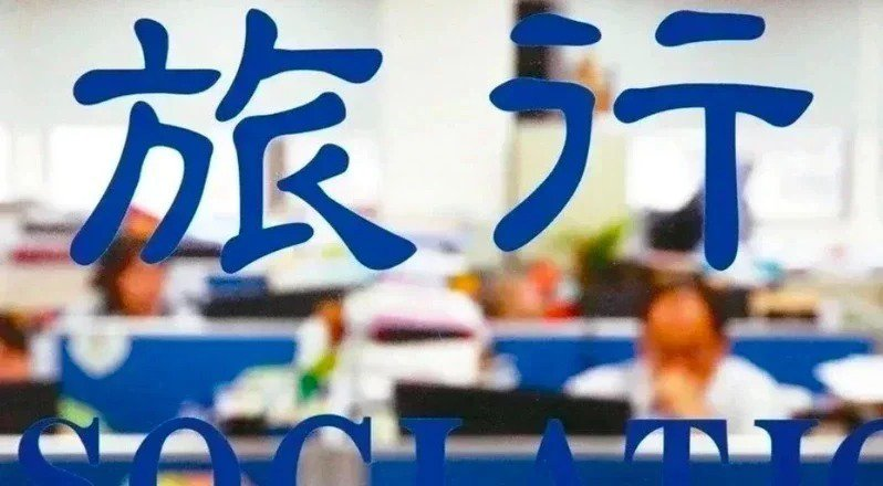 勞動部今公布最新減班休息(俗稱無薪假)統計,旅行社無薪假有再起之勢。本報資料照片