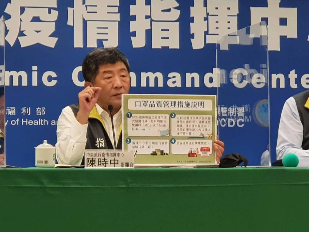 指揮官陳時中表示,沒有印有雙鋼印的醫用口罩,若12月24日前未能即時售完者,將於...