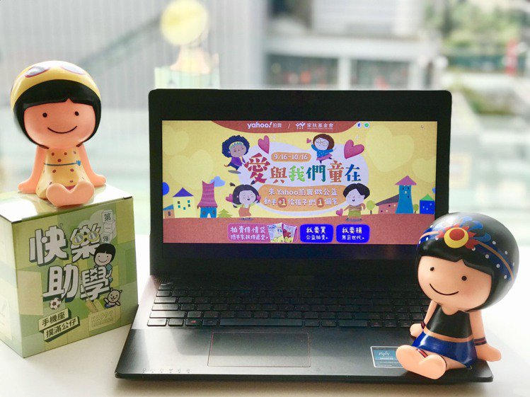 Yahoo奇摩拍賣攜手家扶基金會,即日起至10月16日推出「愛與我們童在」公益活...