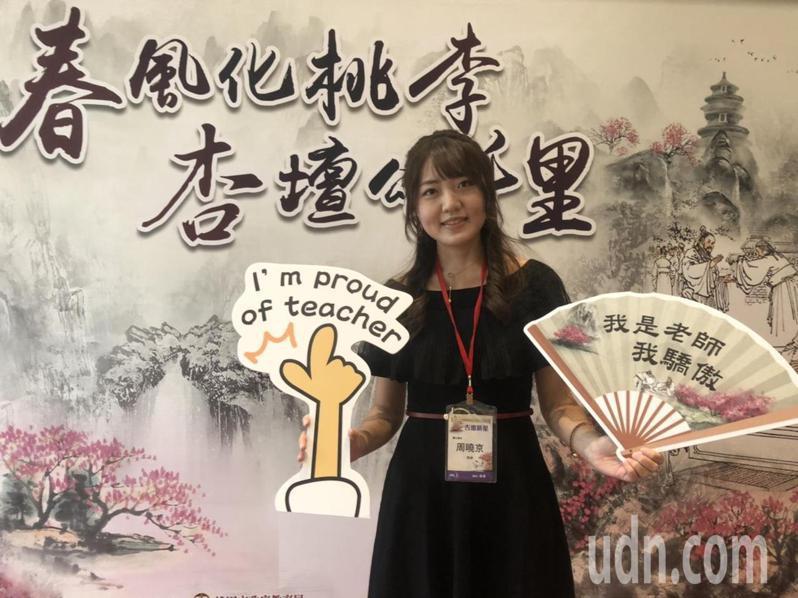 壽山高中周曉京老師是有著多樣專長及能力的特教教師。記者鄭國樑/攝影