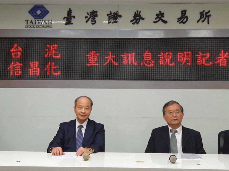 台泥發言人黃健強(左)與信昌化總經理趙天福。記者曾仁凱/攝影
