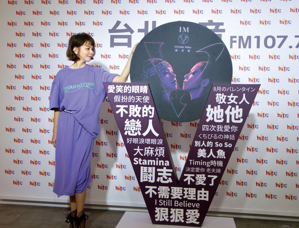 徐若瑄唱響30年,放話明年攻蛋。圖/Hit Fm提供