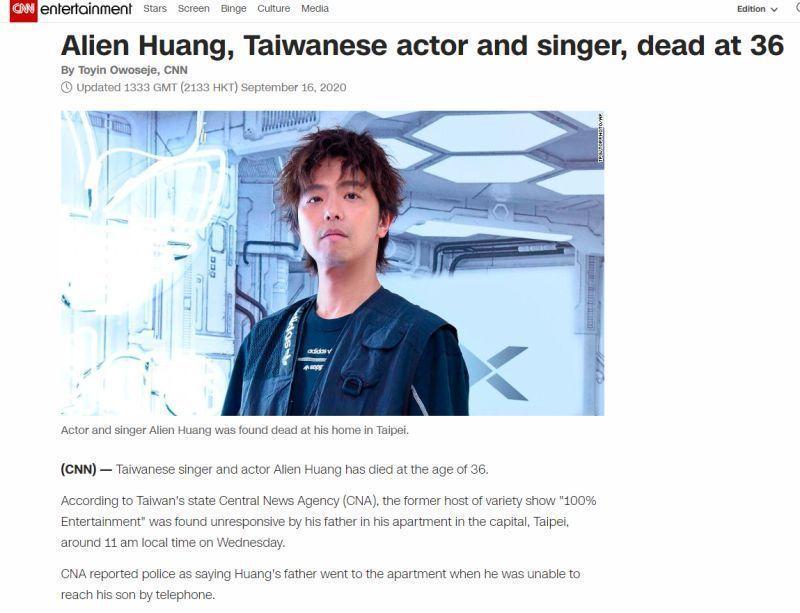 小鬼黃鴻升死訊登上國際媒體。截自CNN網站