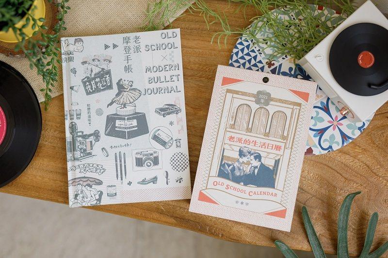 報時光推出「2021老派生活日曆與老派摩登手帳」,全新組合的時光禮物。圖/聯合線上