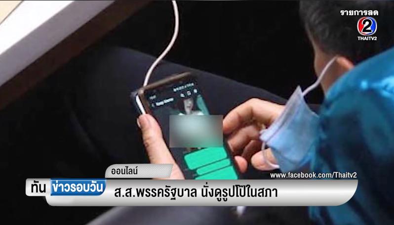 泰國眾議院議員在審預算期間,於座位上看裸照被抓包。圖擷自「Thaitv2」Facebook