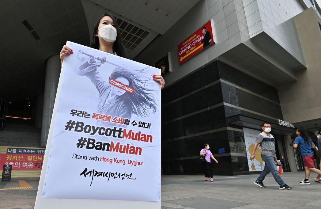 除了香港、台灣、泰國民主人士發起抵制《花木蘭》,韓國首爾也有民眾在電影院外發起抵制行動。 圖/法新社