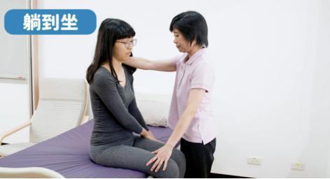 即使是簡單的「躺到坐」動作,也可以達到復健效果。 圖/包大人 提供