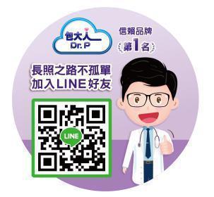 掃描QR Code加入包大人Line 好友,更多長照知識及好康訊息不漏接! 圖/...