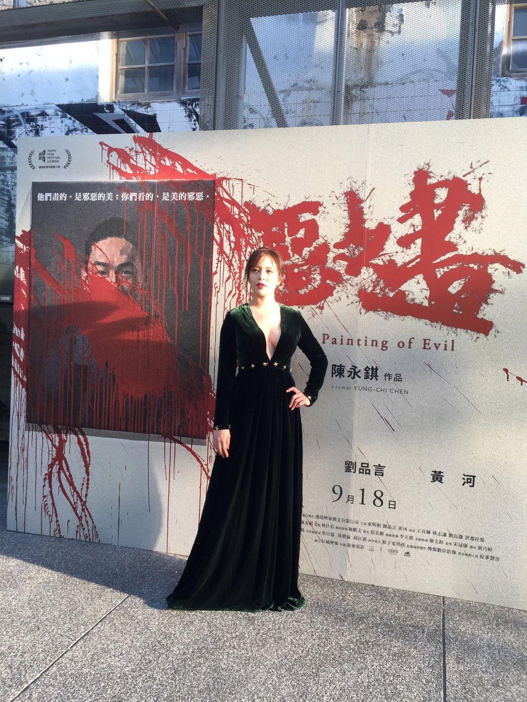 劉品言性感出席「惡之畫」首映會。記者蘇詠智/攝影