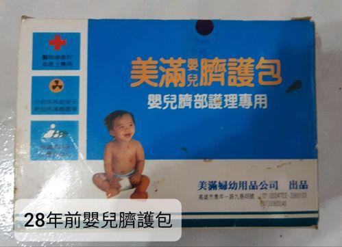 28年前媽媽剛生老三的臍護包,都出現了! 圖/廖心筠提供